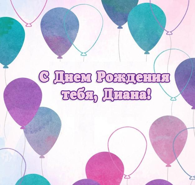 С Днем Рождения тебя, Диана!
