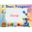 Детская картинка <u>картинки назар с днем рождения</u> с Днем Рождения Назар