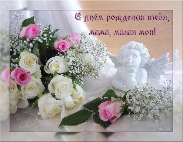 Поздравления с днем рождения маме в прозе 63